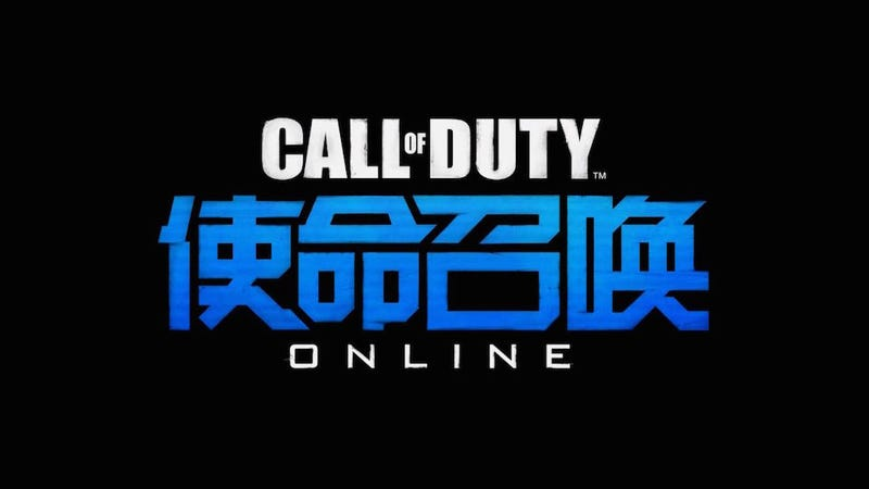 Illustration for article titled Call of Duty Online is a Big Surprise