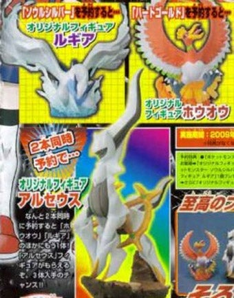 Illustration for article titled Pokemon Heart Gold/Soul Silver Japanese Pre-Orders Include...
