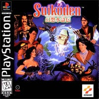 Illustration for article titled Suikoden Coming To PlayStation Store