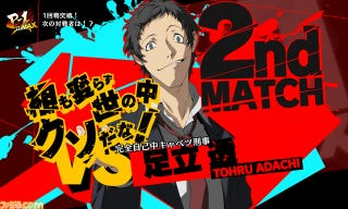 Illustration for article titled Persona 4 Arena Ultimax - Tohru Adachi