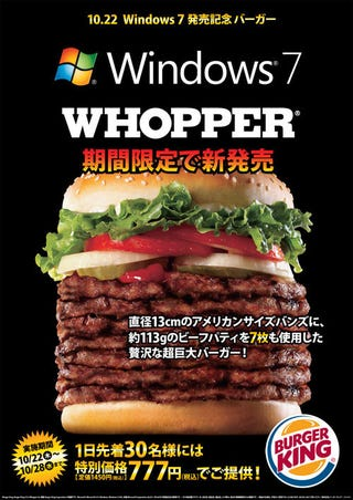 Illustration for article titled Japan Welcomes Windows 7 with Seven Layer Whopper Burger