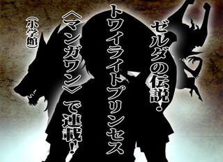 Illustration for article titled The Newest The Legend of Zelda Manga will be: Twilight Princess
