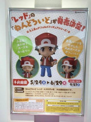 Illustration for article titled Nendoroid Red Is Coming!!!