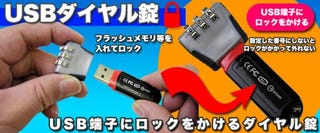 Illustration for article titled Thanko's Code-Padlocked USB Thumbdrive Protector is Brilliantly Flawed