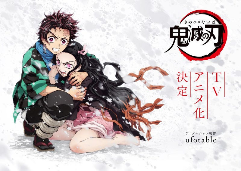 Illustration for article titled Enjoy the first teaser of Kimetsu no Yaiba