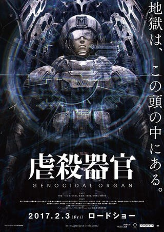 Illustration for article titled The Movie of Genocidal Organ will premier in February 3