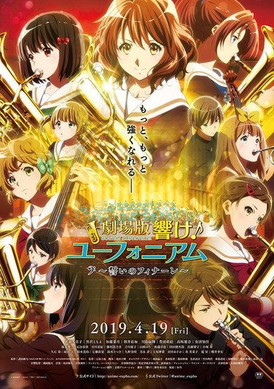 Illustration for article titled Here it is the new trailer of the Euphonium movie