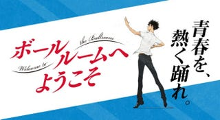 "Illustration for article titled Enjoy the new promo of the anime of ""Welcome to the Ballroom"""