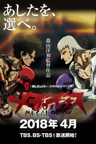 Illustration for article titled Enjoy the Newest Trailer of Megalo Box´s Anime