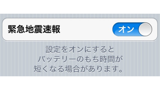 Illustration for article titled iOS 5 Will Offer Earthquake Alerts in Japan