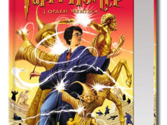 Ukrainian covers for Harry Potter books