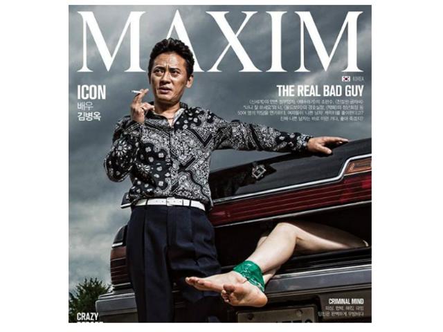 Cute New <i>Maxim</i> Coréia Capa Recursos Limite, Mulher Nua no Tronco do Carro