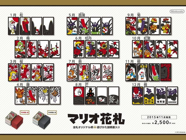 "This November, Nintendo is releasing ""Mario hanafuda"" cards in Japan"