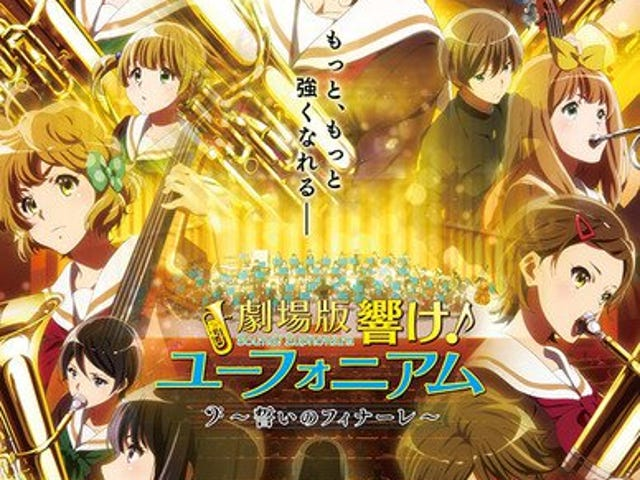 Here it is the new trailer of the Euphonium movie