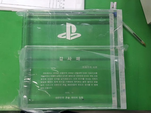 Beloved PlayStation exec Shiro Kawauchi is leaving his post in South Korea and getting a promotion b