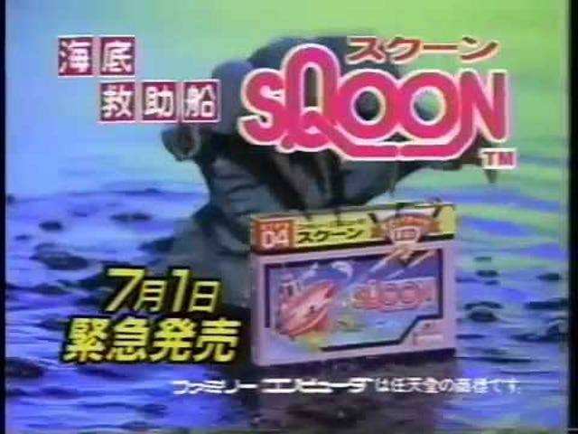 Late TAY Retro: Famicom |  Sqoon |  Komersyal na TV (JP)