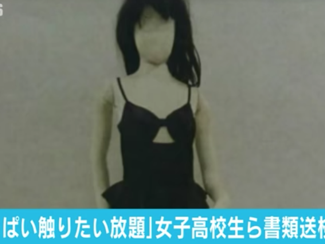 """Tokyo Police Charge YouTubers In """"Free Boobs"""" Stunt"""