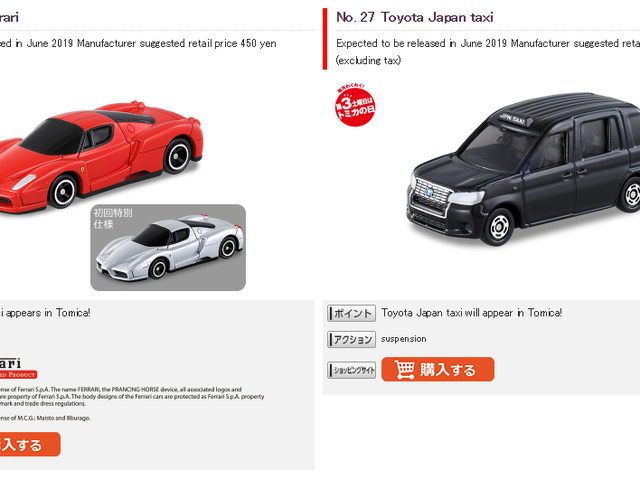 Coming June to Tomica Basic...