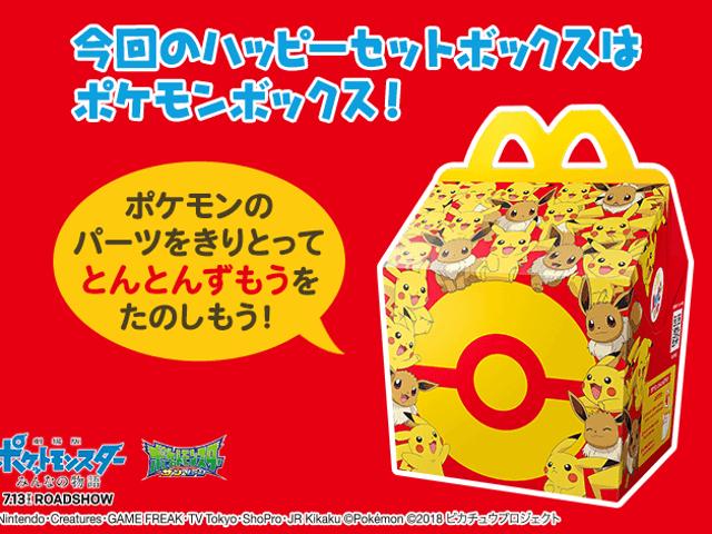 Αύριο, ένα νέο Pokemon Happy Food θα κυκλοφορήσει στην Ιαπωνία