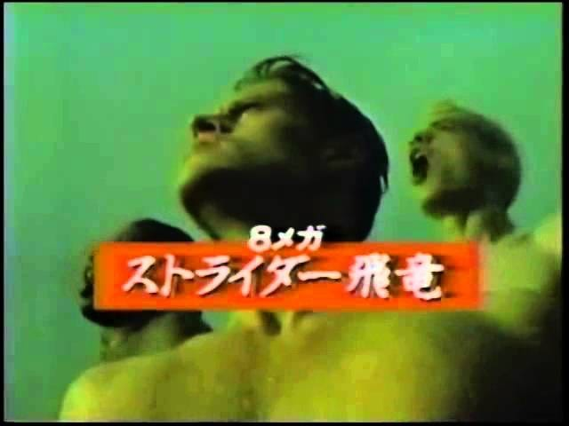 Late TAY Retro: Mega Drive |  Strider Hiryu |  Fernsehwerbung (JP)