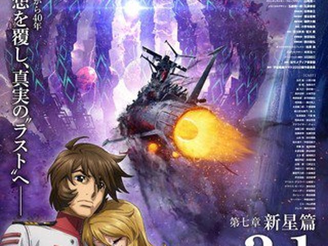 Enjoy the newest trailer of the final film of Space Battleship Yamato 2202