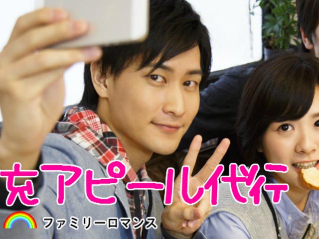 W Japonii możesz wynająć fałszywych przyjaciół na Facebooku i Instagramie