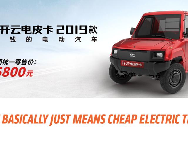 Возможно, вы сможете купить этот миниатюрный электрический китайский пикап стоимостью $ 5000 здесь, в Америке, возможно, скоро