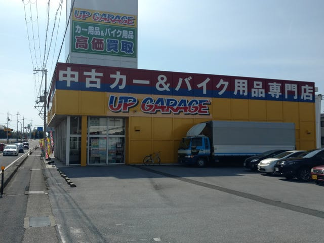 Up Garage is Best Garage
