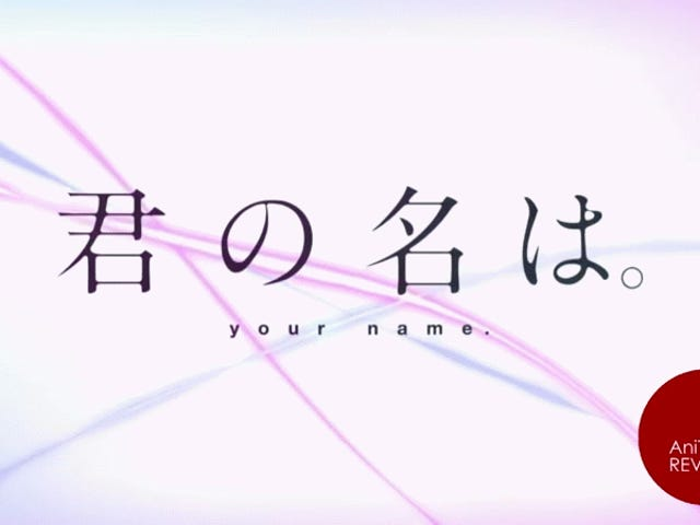 Kimi no Na wa (Your Name): The AniTAY Review