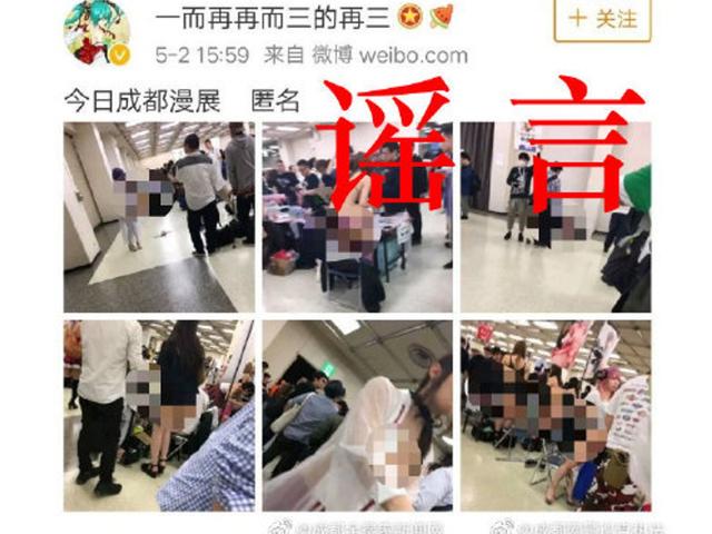 误导性暴露的Cosplayer指控导致中国逮捕