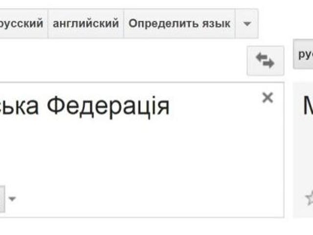 """Google fixade ett fel där """"Ryssland"""" automatiskt översatt till """"Mordor"""""""
