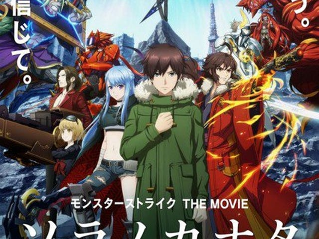 Enjoy the newest trailer of the movie of Monster Strike The Movie: Beyond the Sky