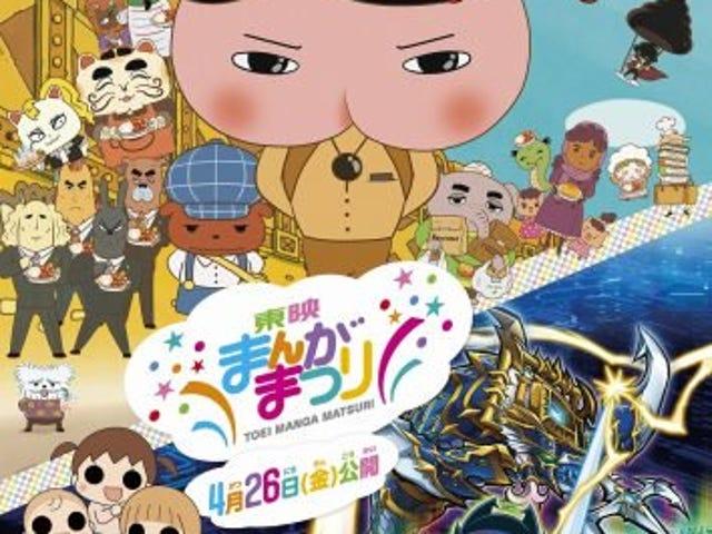 Her er det den nye trailer af filmen af Toei Manga Omnibus