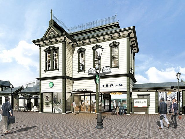 Japan Is Getting Yet Another Cool Starbucks<em></em>