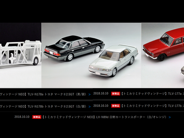 New Tomica Limited Vintage for February 2019