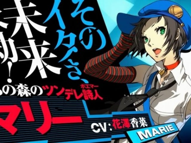 Marie Confirmed for Persona 4 Arena Ultimax