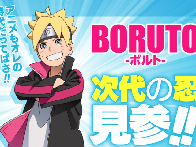 Naruto Spin-Off Might Get a TV Anime