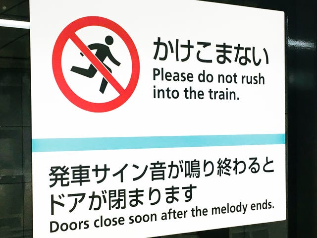 Japanese Commuter Trains Are The Absolute Fucking Worst