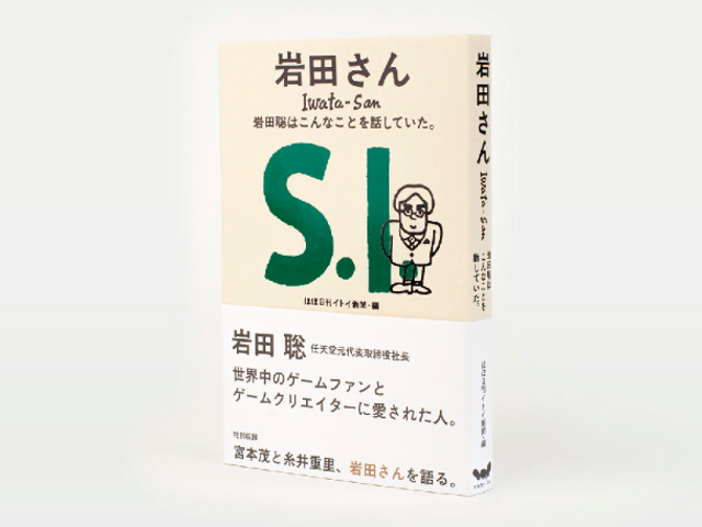 Publisher Of Satoru Iwata Book Says Unauthorized Translations Will Be Subject To Criminal Charges
