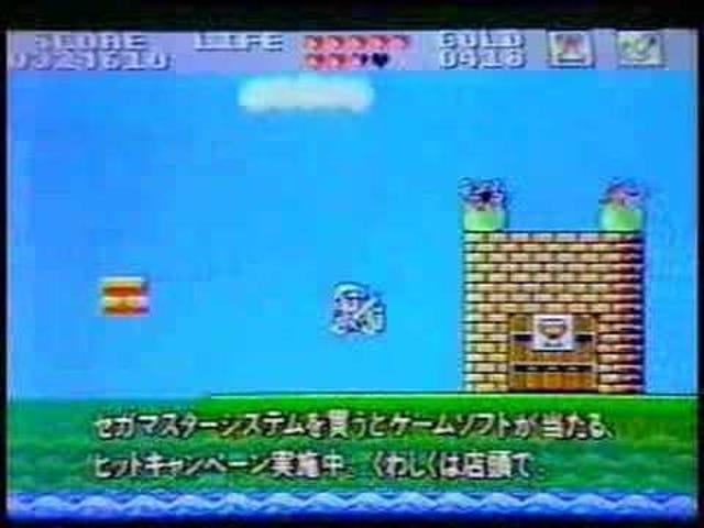Late TAY Retro:Sega Master System | 超级奇迹男孩:怪物世界[怪物之地的奇迹男孩] |