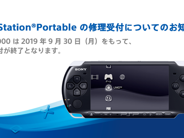 Sony is ending maintenance support for the PSP-3000 series in Japan