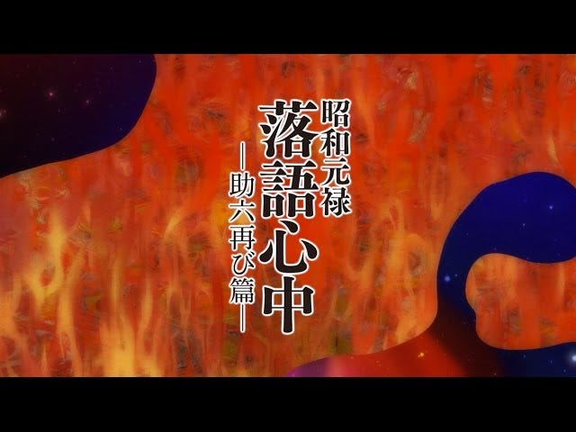 Hier ist die Eröffnung der zweiten Staffel von Shouwa Genroku Rakugo
