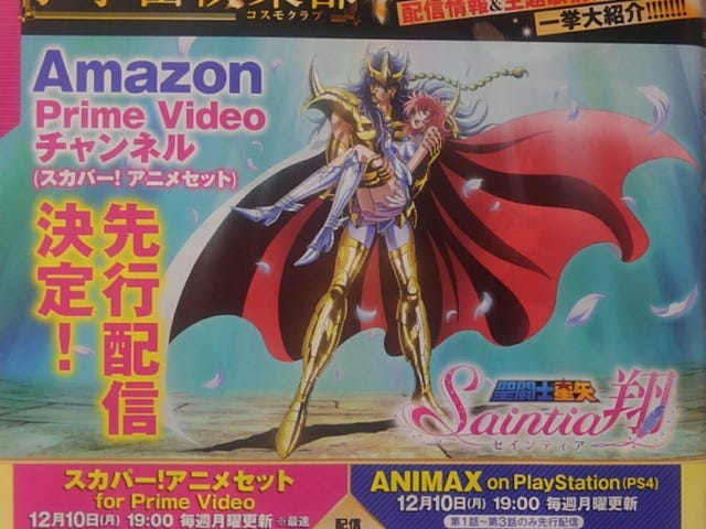The anime of Saint Seiya: Saintia Sho will premiere in December 10!