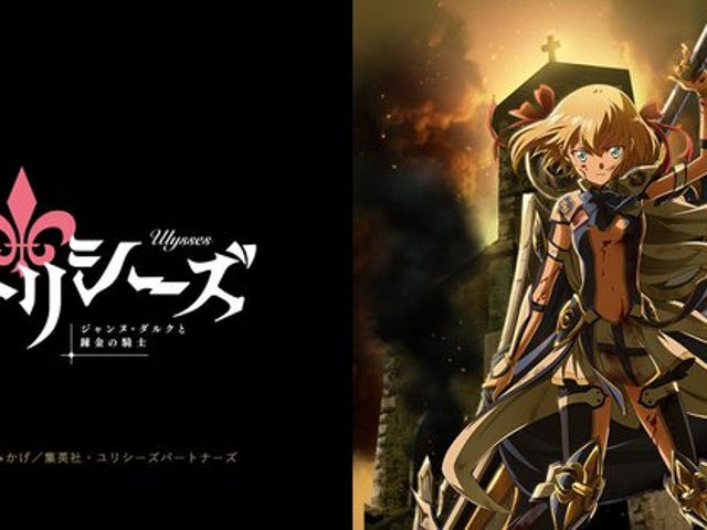 Enjoy the newest promo of the anime ofUlysses: Jeanne d'Arc and the Alchemist Knight