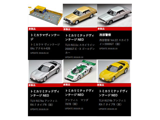New Tomica Limited Vintage for September 2018