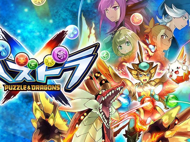 Puzzle & Dragons is getting a new anime this april