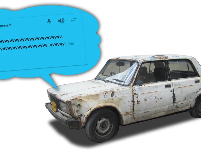 Створення Google Перекласти себе старий автомобіль намагається почати, як це веселіше, ніж вона повинна бути