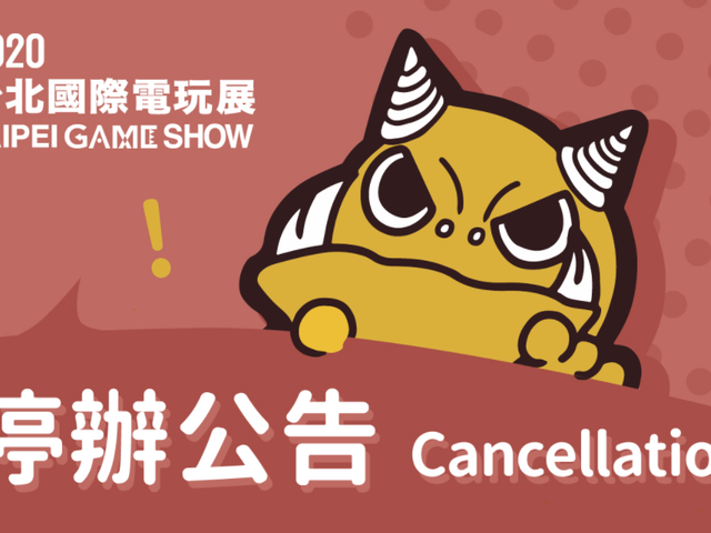 This year's Taipei Game Show has been canceled
