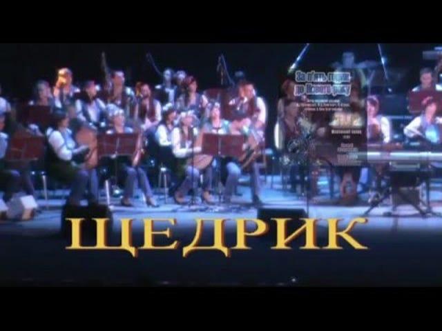 Ukrainian Symphonic Rock Carol of the Bells