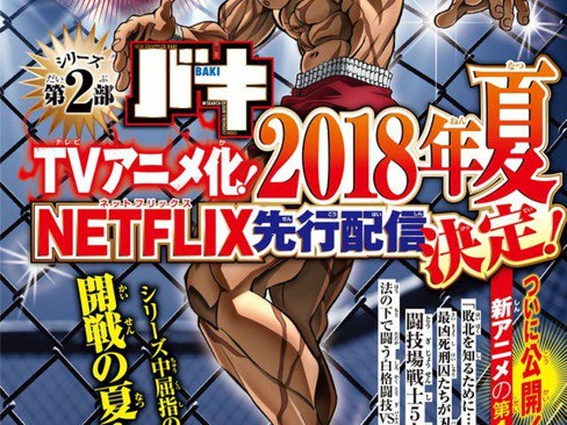 The New Baki anime will premier this year